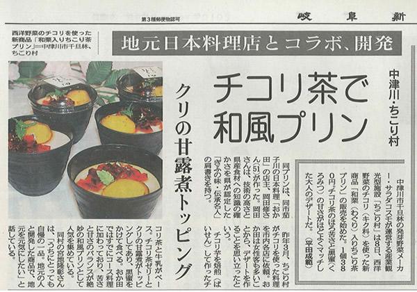 ちこり茶で和風プリン―岐阜新聞_d0063218_12315796.jpg