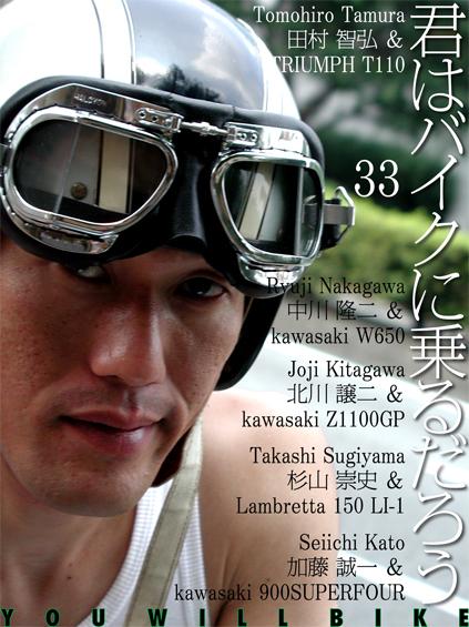 君はバイクに乗るだろう VOL.33_f0203027_20574524.jpg