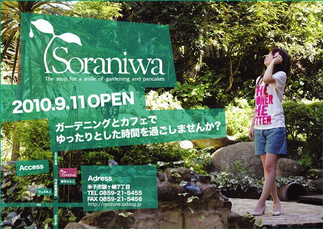 オープン!!_c0173939_2335580.jpg