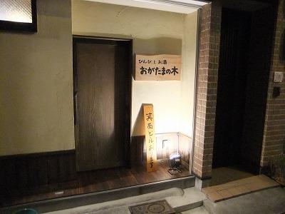 福島の居酒屋「おがたまの木」_e0173645_11372452.jpg