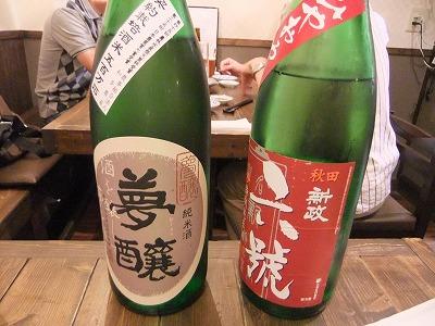 福島の居酒屋「おがたまの木」_e0173645_1230532.jpg