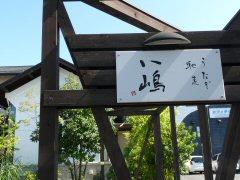 八嶋のうなぎ_f0019247_2275218.jpg