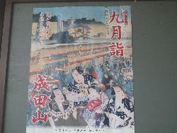 成田山 9月詣_d0029066_717449.jpg