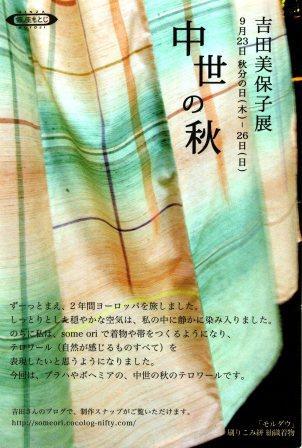 吉田美保子展_f0177373_19573294.jpg