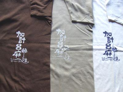民宿「ゆきむら」オリジナルTシャツ 2種_e0028387_23402339.jpg