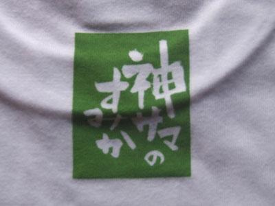 民宿「ゆきむら」オリジナルTシャツ 2種_e0028387_23472412.jpg
