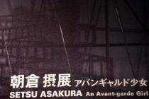 PARADA書店/朝倉摂展 アヴァンギャルド少女@BankART Studio NYK_f0006713_161187.jpg