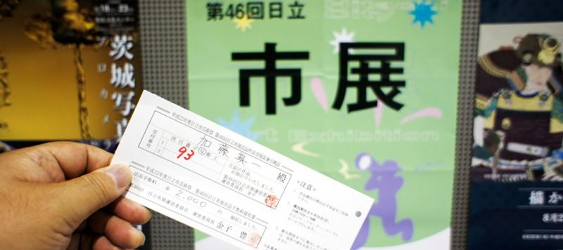 10年9月11日・写真展、市展搬入、反省会_c0129671_20372016.jpg