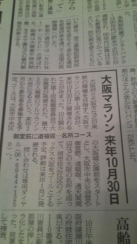 大阪マラソン決定_c0105280_651861.jpg