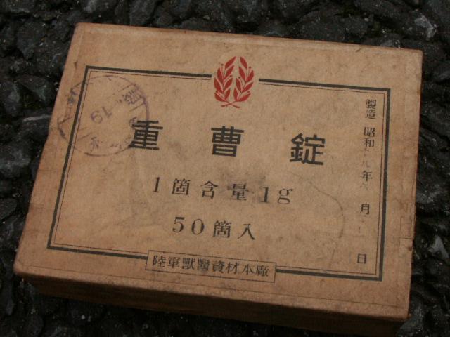 陸軍重曹錠 (売却済) _a0154482_1550511.jpg