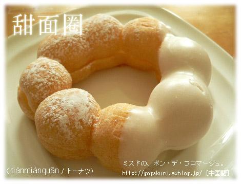 【中国語】白いドーナツ/時刻の尋ね方、言い方_e0132084_2237380.jpg