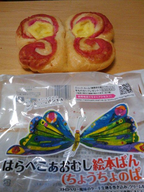 面白いしかけ―はらぺこあおむしのパンその2_e0123104_93530.jpg