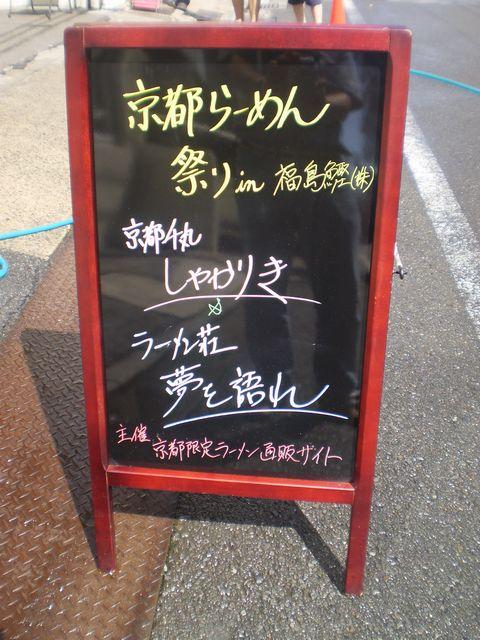 京都ラーメン祭り_a0117520_20361239.jpg