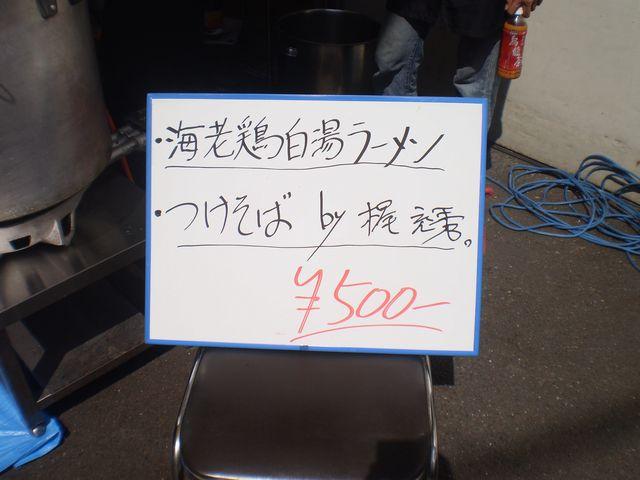 京都ラーメン祭り_a0117520_2042376.jpg