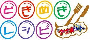 新番組 チバテレビ「アニメ星人~ときめきレシピ~」2010年10月スタート!_e0025035_037301.jpg