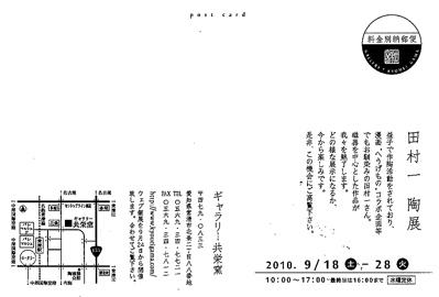vol.794. 陶芸家・田村一陶展 in 常滑、2010.9.18~28_b0081338_319799.jpg