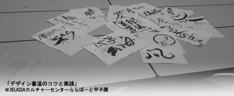 デザイン書道教室 / 2010-09-11_c0141944_22153824.jpg