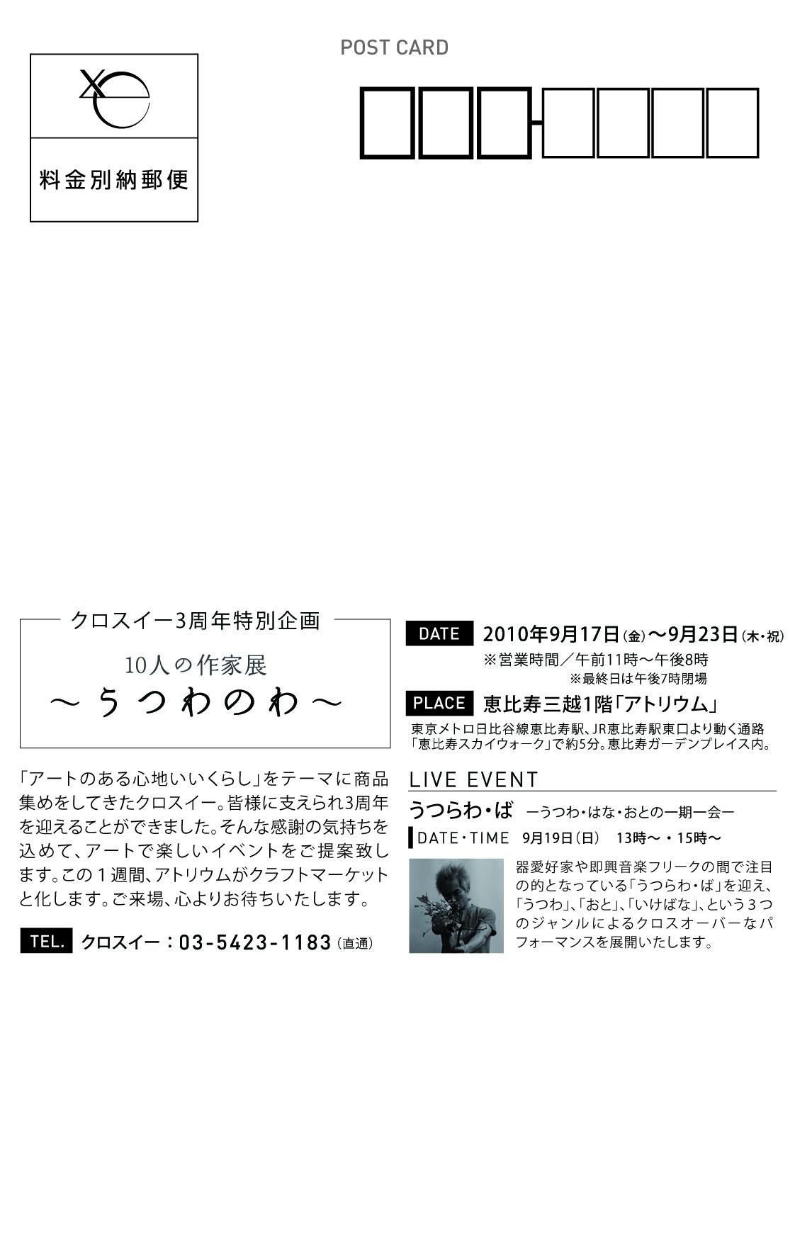 「うつらわ・ば」in「うつわのわ」(恵比寿三越)!_c0178645_22242480.jpg