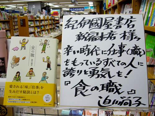 ベルク本2販売地巡礼〜紀伊國屋書店新宿本店再び〜 #book #syoku_c0069047_1364632.jpg