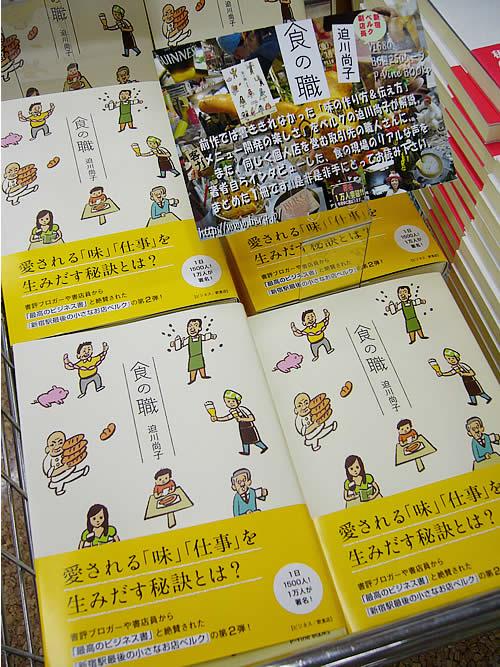 ベルク本2販売地巡礼〜紀伊國屋書店新宿本店再び〜 #book #syoku_c0069047_1372176.jpg