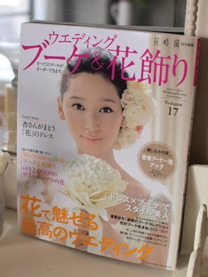 花時間別冊「ウェディング ブーケ&花飾り」_e0158653_21504478.jpg