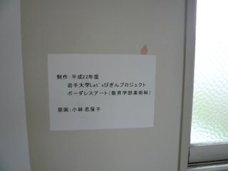岩手大学Let'sびぎんプロジェクト ボーダレスアート開会式_a0141072_23501324.jpg