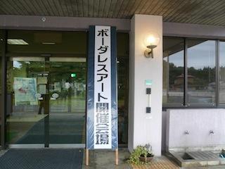 岩手大学Let'sびぎんプロジェクト ボーダレスアート開会式_a0141072_2351374.jpg