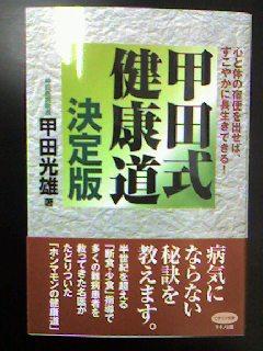 『甲田式健康道』_e0021092_1432336.jpg