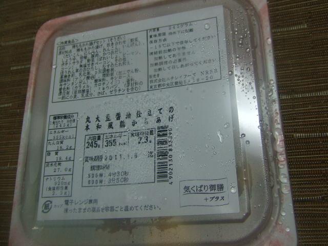 気くばり御膳プラス 丸大豆醤油仕立ての本和風鶏からあげセット _f0076001_22593075.jpg
