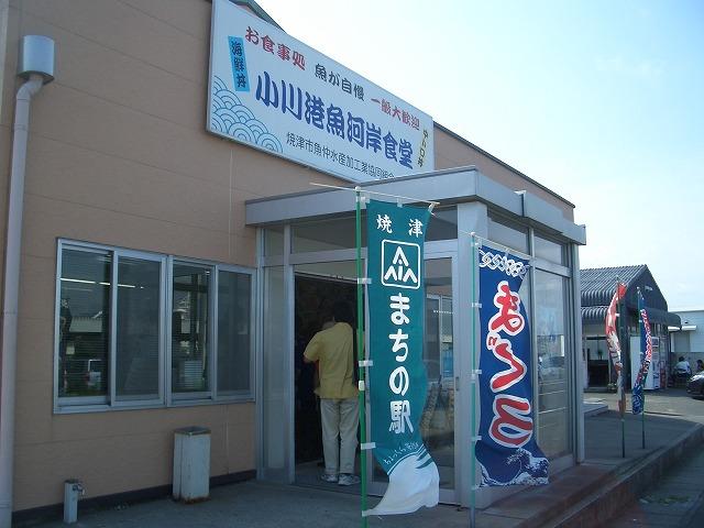 焼津の「まちの駅」を堪能 その2_f0141310_053151.jpg