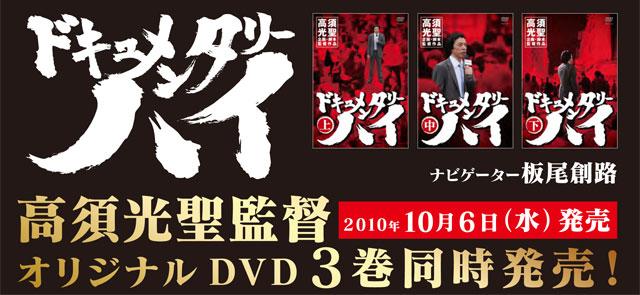 2010年10月6日(水) 高須光聖監督オリジナルDVD「ドキュメンタリーハイ」3巻同時発売!!!_c0052615_15243195.jpg