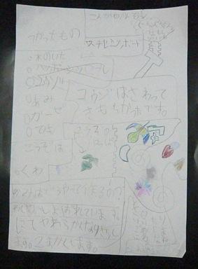 2010.夏休み講座2 立体紙すきとメリーゴーランド_e0167716_0104054.jpg