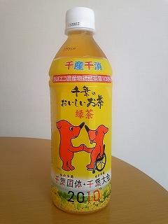 チーバ君コレクション13 「千葉のお茶」編_b0102217_22195672.jpg