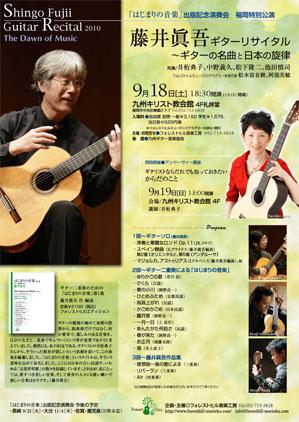 「はじまりの音楽」出版記念コンサート_e0103327_17385872.jpg