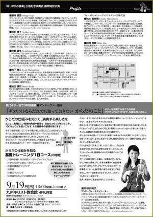 「はじまりの音楽」出版記念コンサート_e0103327_17391657.jpg