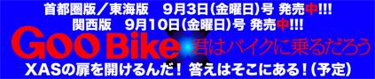 田村 智弘 & TRIUMPH T110(2010 0725)_f0203027_920126.jpg