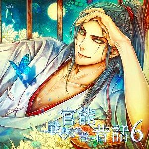 「官能昔話6~戦国恋絵巻~」2010.09.23 release!_e0025035_1743397.jpg