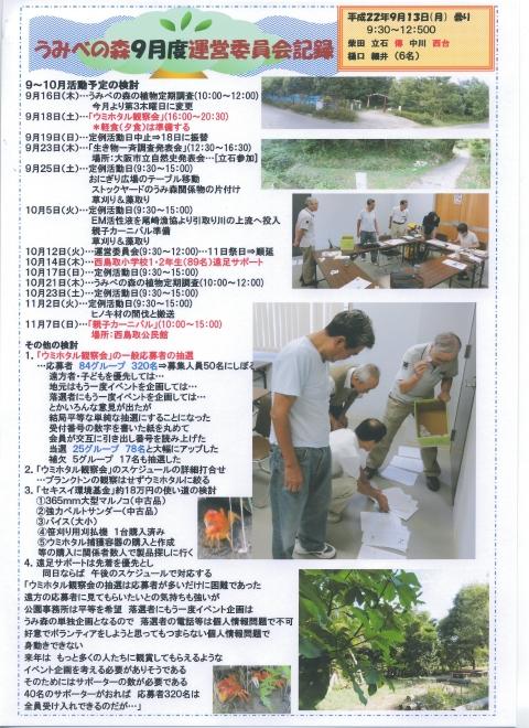 H22年9月度運営委員会_c0108460_1621464.jpg