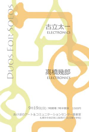 9月19日(日) 高橋幾郎+古立太一 あけぼのA&Cセンター_e0190876_1724529.jpg