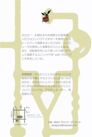 9月19日(日) 高橋幾郎+古立太一 あけぼのA&Cセンター_e0190876_173230.jpg
