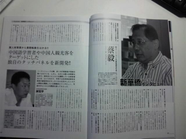蔡毅・(株)ユーシーアイ社長 コロンブス9月号に大きく登場_d0027795_177437.jpg