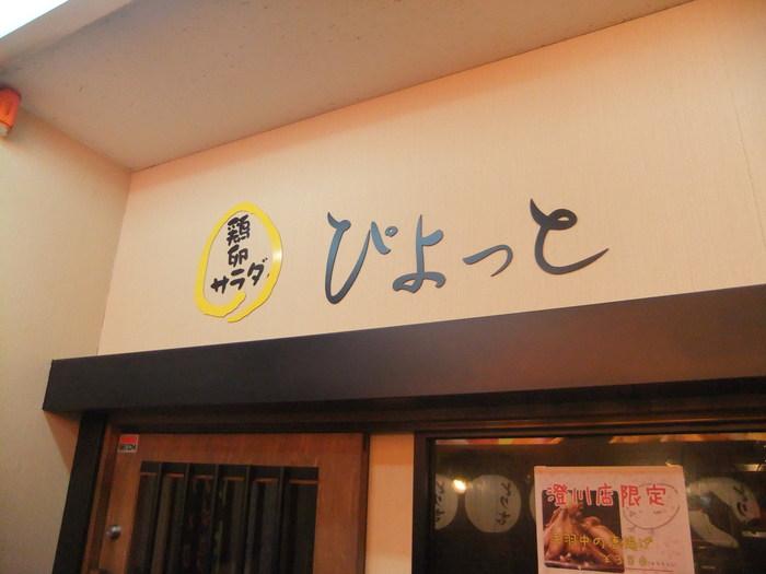 ぴよっと 澄川店!!_c0226202_6201588.jpg