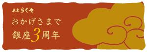 衣裳らくや 銀座移転3周年記念企画!!_e0123712_127065.jpg