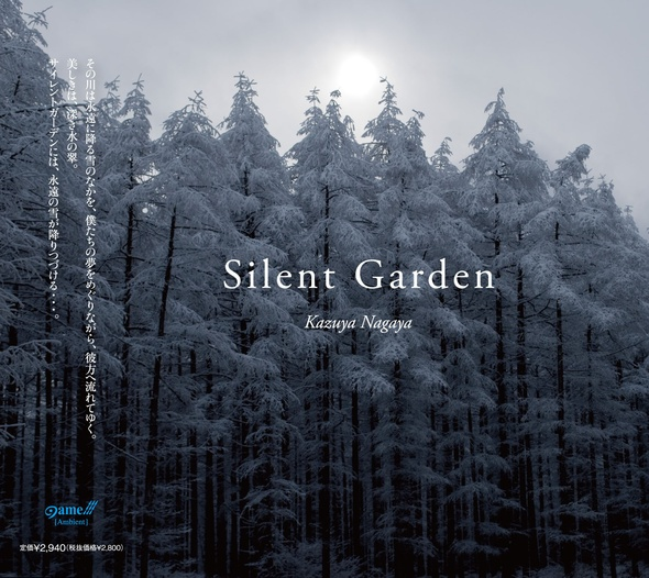 Silent Garden をリリース_a0006822_21505095.jpg