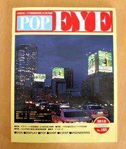 総合報道「POP EYE」取材記事掲載_a0168049_15515238.jpg