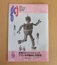 日本グラフィックコミュニケーションズ工業組合連合会「GCJ」取材記事掲載_a0168049_1616222.jpg