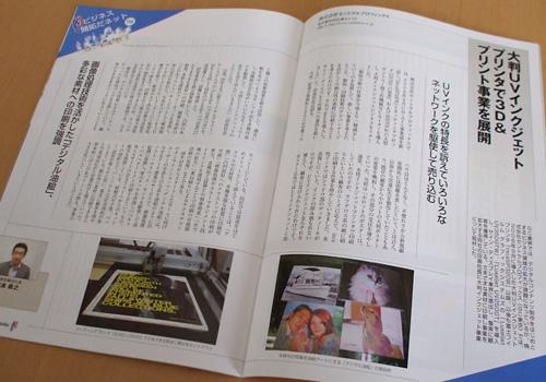 日本グラフィックコミュニケーションズ工業組合連合会「GCJ」取材記事掲載_a0168049_1616811.jpg