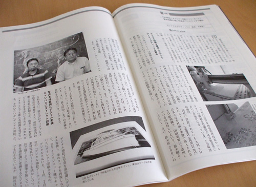 日本印刷新聞社「印刷界」取材記事掲載_a0168049_16192897.jpg