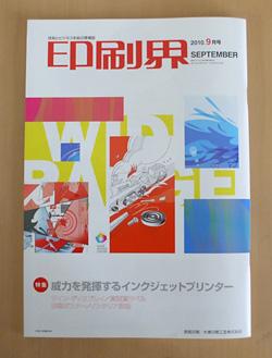 日本印刷新聞社「印刷界」取材記事掲載_a0168049_1620175.jpg