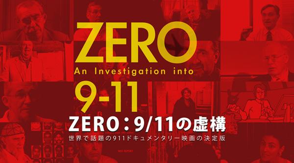 ZERO : 9-11_d0038951_1634832.jpg